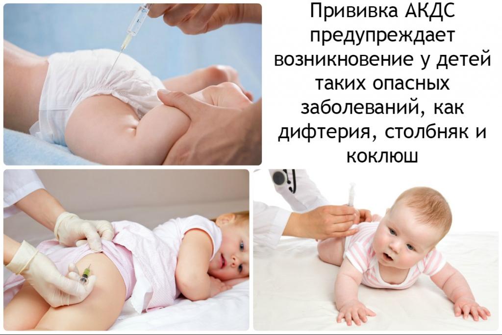 коллаж про вакцину АКДС