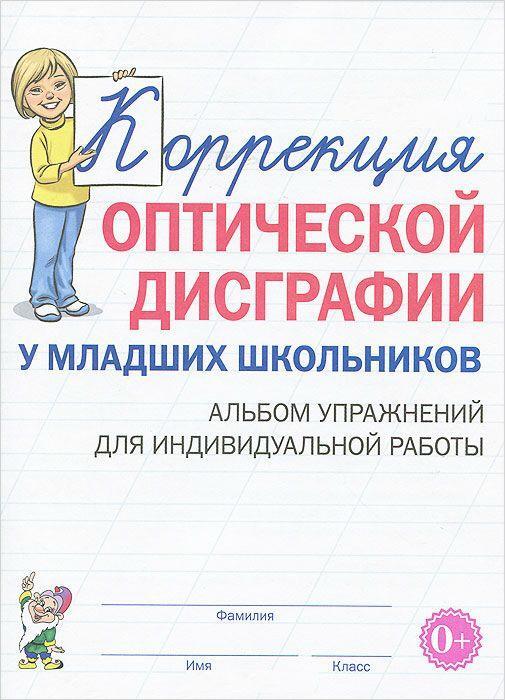 Коррекция дислексии у младших школьников