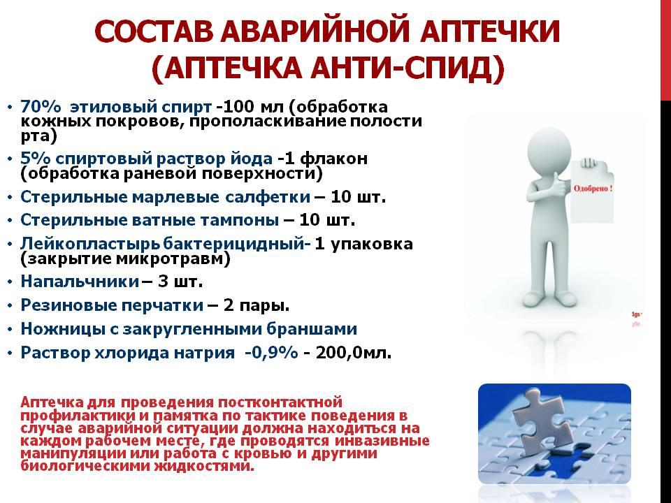 аварийная аптечка анти-спид