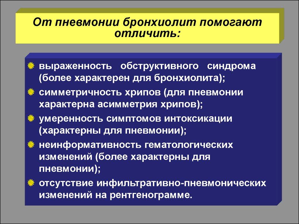 отличия бронхиолита и пневмонии