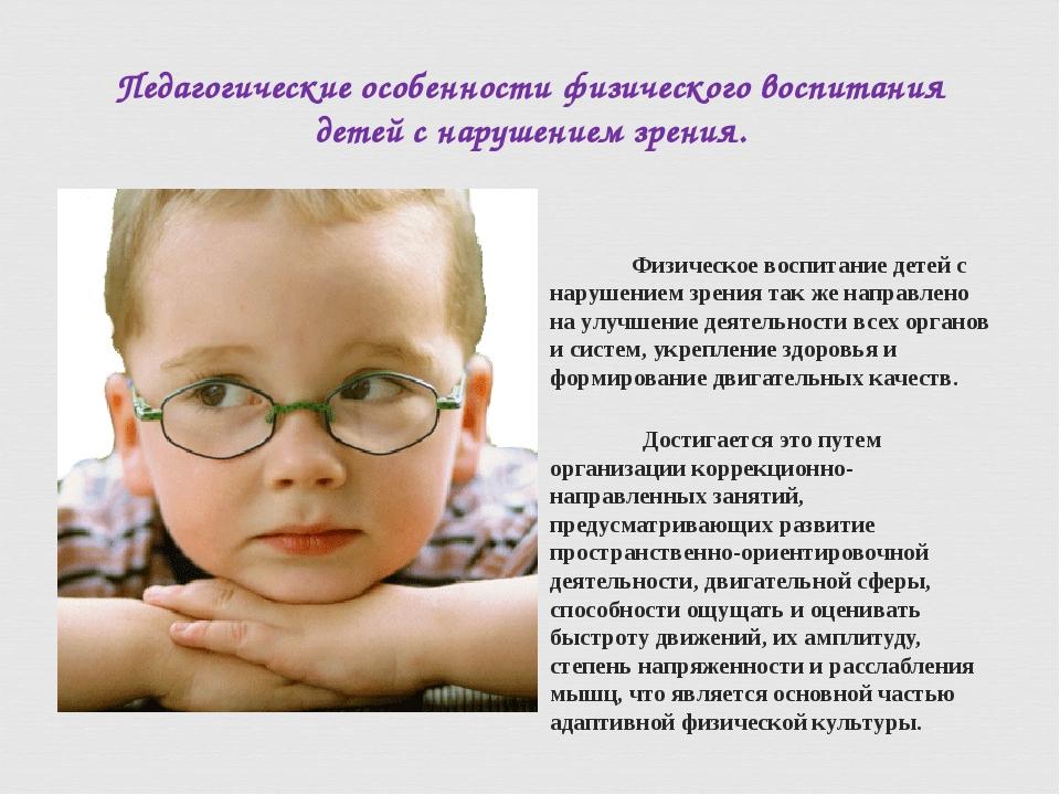 педагогическое развитие детей с нарушениями зрения