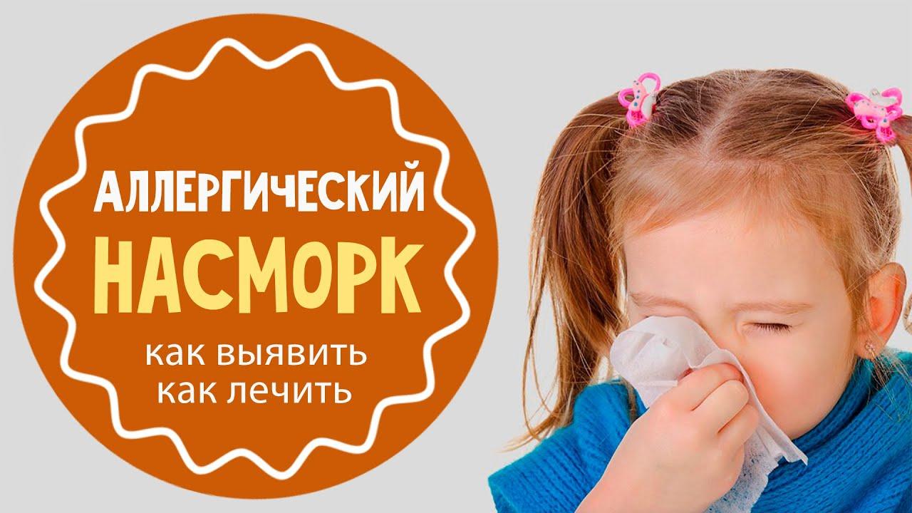 Насморк, аллергическая реакция на попугаев у ребенка